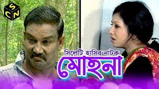 Sylhety Notun Natok | Mohona | মোহনা | Sylhety Comedy Natok 2018