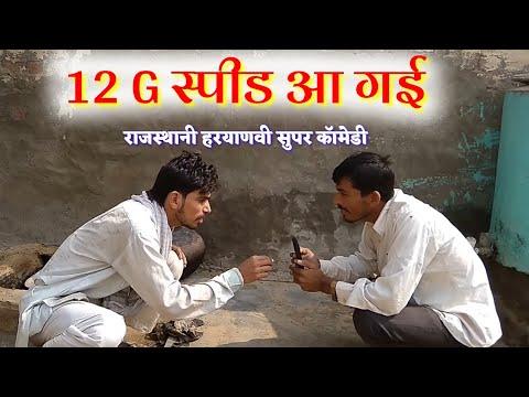Xxx Mp4 12 G Haryanvi Latest Comedy 3gp Sex