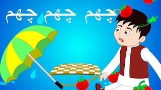 Cham Cham Cham Umbrella Ley Kar Nikley Hum | چھم چھم چھم | Urdu Nursery Rhymes for Children