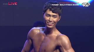 WBFF KOREA CHAMPIONSHIP 2017_ MALE FITNESS MODEL 2부
