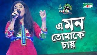 E Mon Chay Tomake | Lamme | Shera Kontho 2017 | SMS Round | Season 06 | Channel i TV