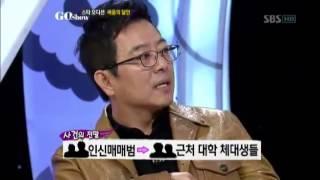 이기영, 신촌 인신매매단 사건?!  @GO SHOW 20121019