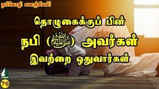 தொழுகைக்கு பின் நபி (ﷺ) அவர்கள் இவற்றை ஒதுவார்கள்   நபிமொழி   Tamil Aalim Tv   Tamil Bayan #LearnDua
