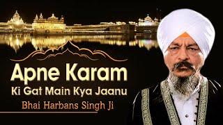 Bhai Harbans Singh (Jagadhri Wale) - Apne Karam Ki Gat Main Kya Jaanu