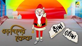 Hada Bhoda | Boro Diner Cake |  Bengali Cartoon Video