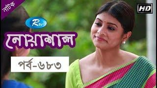 Noashal | নোয়াশাল | Ep-683 | Mir Sabbir, Ahona, Chitralekha Guho | Bangla Natok | Rtv Drama