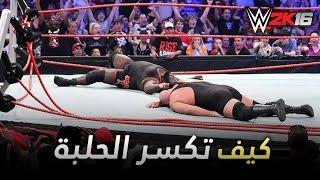 #WWE2K16 / كيف تكسر الحلبة في المصارعة 2016