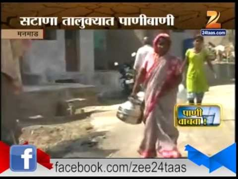 Xxx Mp4 Manmad Water Shortages In Manmad 3gp Sex