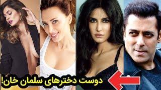 سلمان خان و لیست کامل زنانی که با انها رابطه داشته !