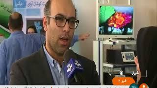 Iran Medical achievements exhibition, Shiraz city نمايشگاه دستاوردهاي پزشكي شيراز ايران
