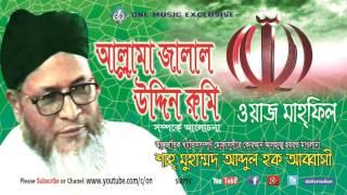 Bangla waz - Allama Jalaluddin Rumi (R)। Bangla Tafsee - abdul haque abbasi । One Music Islamic