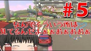 【ゆっくり実況】ゆっくり達のマリオカート8 第2期 part5