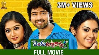 Bendu Apparao RMP Full Movie | Allari Naresh | Srinivas Reddy | Ali | E V V Satyanarayana