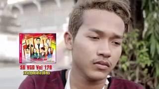 បាន Iphone អូនភ្លេចអិនចុចពិល នាយចឺម SD VCD Vol 178 [Full MV] Ban Iphone Oun Phlech N Choch Pil