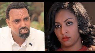በምን እንግባባ ሙሉ ፊልም Ethiopian film 2018