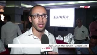 شركة BaByliss تطلق أجدد منتجاتها في حفل فني بحضور اهل الفن و الإعلام