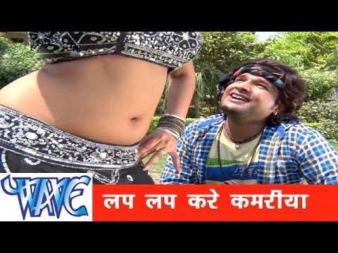 Xxx Mp4 लप लप करे कमरिया Lap Lap Kare Kamariya Kela Ke Khela Ritesh Pandey Bhojpuri Song 2015 HD 3gp Sex
