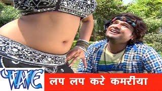 लप लप करे कमरिया Lap Lap Kare Kamariya - Kela Ke Khela - Ritesh Pandey - Bhojpuri Hot Song 2015 HD