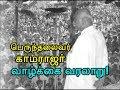 பெருந்தலைவர் காமராஜர் வாழ்க்கை வரலாறு! Perunthalaivar Kamarajar Vazhkkai Varalaru