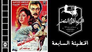 El Khati2a El Saba3a Movie | فيلم الخطيئة السابعة
