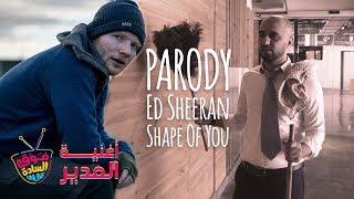 فوق السادة | أغنية الشغل Ed Sheeran -Shape of you Parody