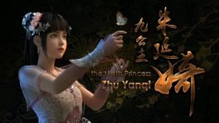 中国3D动画《少年锦衣卫》先行预告