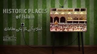 Madinah ┇ Historic Places of Islam ┇ IslamSearch.org