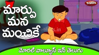 Madhu - Moral Values Stories in Telugu - Telugu Stories for kids