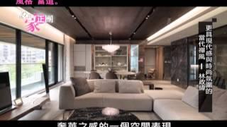 【設計家正團】2012-12-29第26集-1更具現代感與時尚氛圍的當代禪風