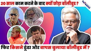 Sanjay Mishra 50 Movies Me Kaam Karne Ke Baad Kyu Chhoda Bollywood Ko Aur 2008 Me Wapas Koun Laya ?