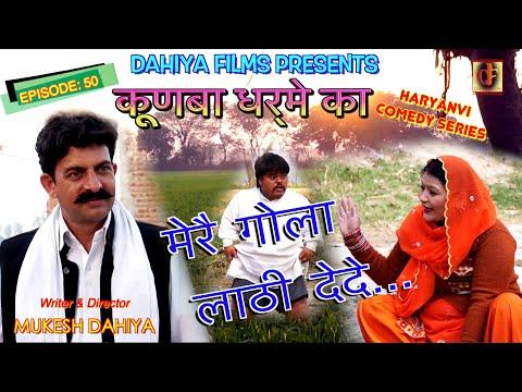 Xxx Mp4 KUNBA DHARME KA Episode 50 मेरै गोला लाठी देदे Mukesh Dahiya Haryanvi Series DAHIYA FILMS 3gp Sex