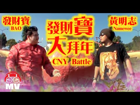 Xxx Mp4 黃明志新年歌 2010 CNY SONG By Namewee 發財寶大拜年 3gp Sex