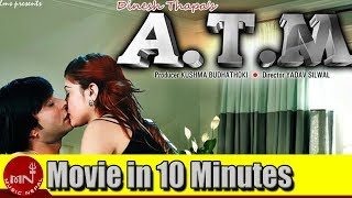 Dinesh Thapa | Hot Nepali Movie ATM in 10 minutes