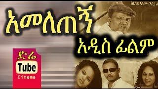 Ameletegn (አመለጠኝ) - Amharic Movies from DireTube Cinema