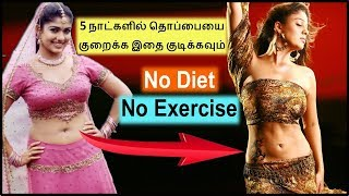 How to lose belly fat - weight loss - How to lose weight fast - Tamil Beauty tips