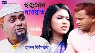 Harun Kisinger   হারুন কিসিঞ্জার   হুজুরের দাওয়াত। Hujurar Daoat   Super Comedy   2019