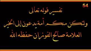 تفسير قوله تعالى ولتكن منكم أمة يدعون إلى الخير - العلامة صالح الفوزان حفظه الله