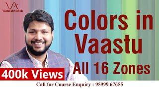 Colors in different directions of Vastu for Money & Prosperity । वास्तु में रंगो का प्रभाव