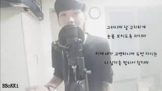 일반인 커버랩 / 똑똑똑 - BBoKKi (원곡 - Droplet) 김복기 감성랩