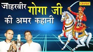 Jaharveer Goga Ji Ki Amar Kahani | जाहरवीर गोगा जी की अमर कहानी | Passi Kesri | Sursatyam Music