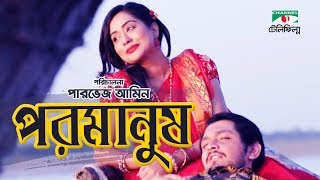 Pormanush | Bangla Telefilm | Ahsanul Haque Minu | Zakia Bari Momo | Channel i TV