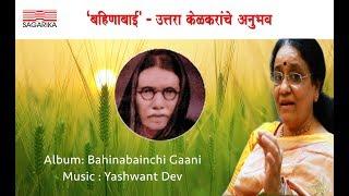 बहिणाबाईंची गाणी - A Journey by Uttara Kelkar