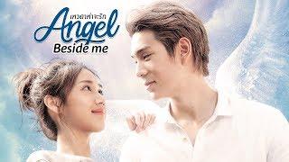GMMTV Series 2019 | Angel Beside Me เทวดาท่าจะรัก