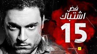 مسلسل فض اشتباك - الحلقة 15 الخامسة عشر - بطولة أحمد صفوت | Fad Eshtbak Series - Ep 15