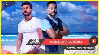 لعشاق الرومانسيات - ديويتو تامر حسنى وحمادة هلال - بالكلمات  | Duet Tamer Hosny Ft Hamada Helal