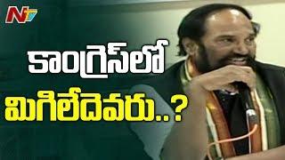 కాంగ్రెస్ ఎమ్మెల్యేలందరూ కారు ఎక్కేస్తే పార్టీలో మిగిలేదెవరు..?? || Off The Record || NTV