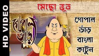 BABY CLUB : GOPAL BHAR - MECHO BHUT COMPLETE PART IN BENGALI HD