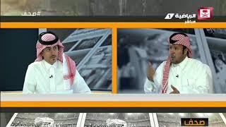فلاح القحطاني : استبعاد علي الحبسي من قائمة الهلال الآسيوية سيؤثر على الهلال كثيراً #برنامج_صحف
