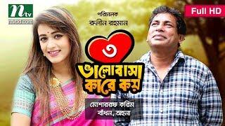 NTV Romantic Drama | Valobasha Kare Koy | EP 03 | Mosharraf Karim | Ahona | Badhon