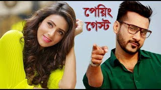 Paying Guest ( পেয়িং গেস্ট) l Bangla Romantic Natok l Bidya Sinha Mim l Sajal Noor l Prionty HD